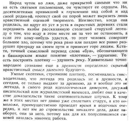 Горянин 01