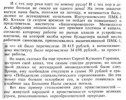 Горянин 05