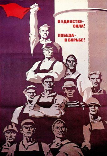 Плакат1: Добро и Зло по Лефевру