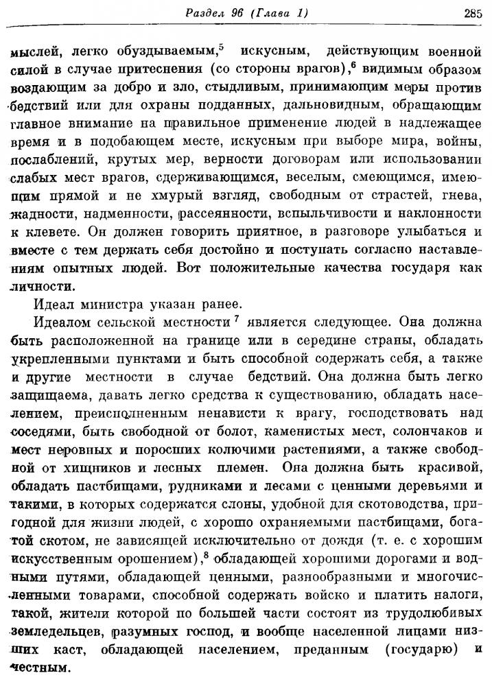 Артхашастра 02