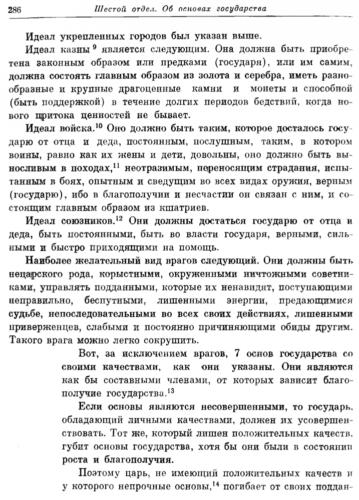Артхашастра 03