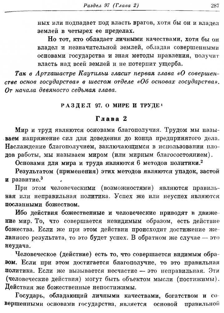 Артхашастра 04