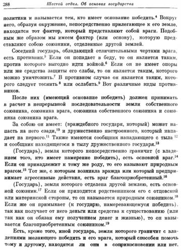 Артхашастра 05
