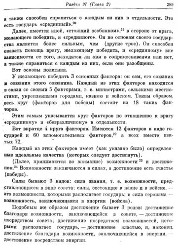Артхашастра 06