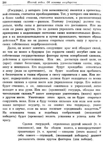 Артхашастра 07
